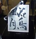 Sony-mobius-epaper